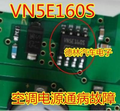 VN5E160S VNSE160S 高尔夫6空调压缩机电源通病故障IC芯片模块