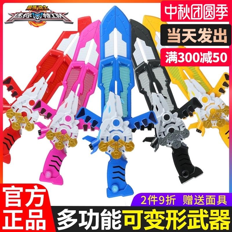 迷你特工队玩具武器套装弗特光之枪大号声光变形枪塞米米mini男孩