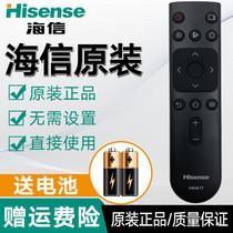原装海信电视遥控器CN3A17HZ55A56EHZ65A56EH50E3ADHZ58T3D通用3A573A69