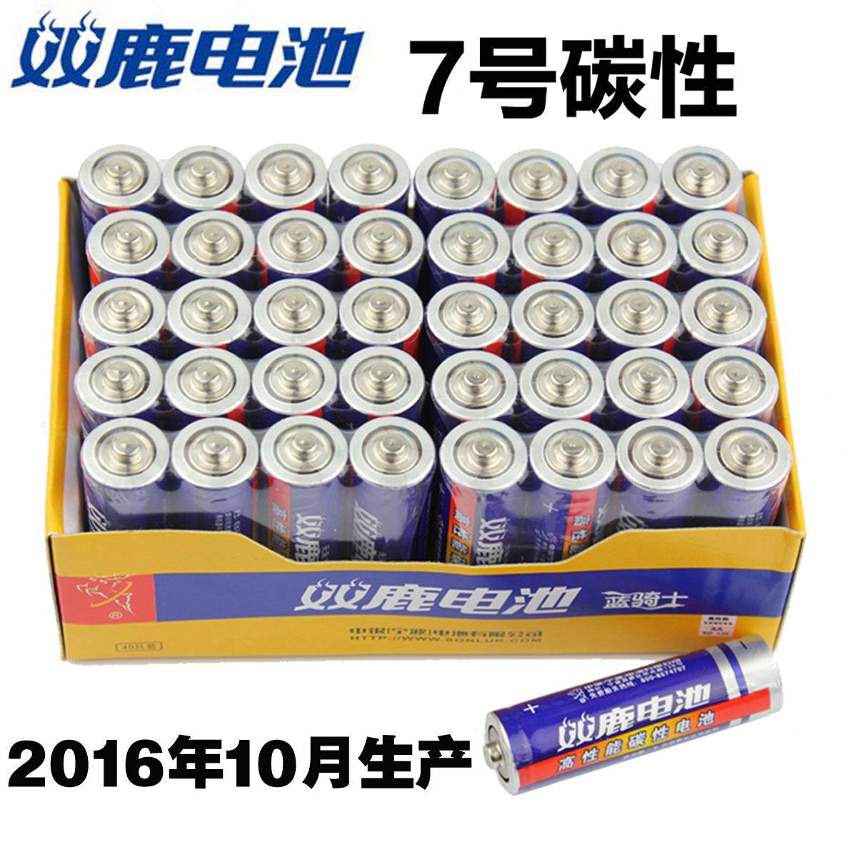 雙鹿7號碳性幹電池40節價普通 兒童玩具 鍾表用 遙控器多省包郵