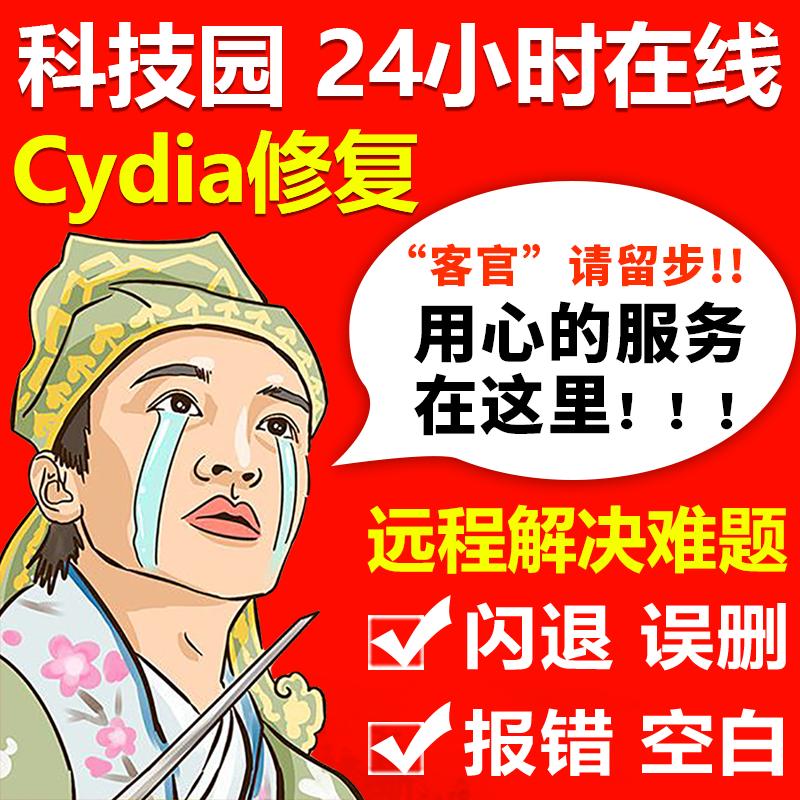 苹果cydia修复闪退不见红字8X修复误删cydia消失空白重装平刷越狱