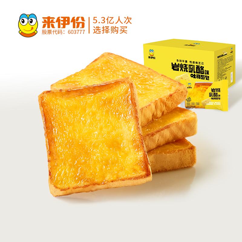 【来伊份岩烧乳酪吐司500g/整箱】早餐食品面包蛋糕点心零食小吃