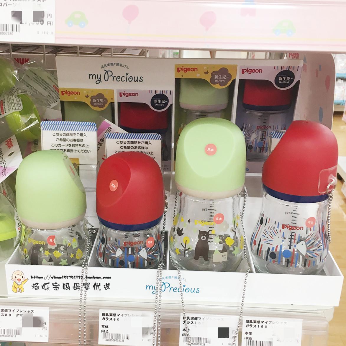 12-02新券日本pigeon贝亲限量玻璃奶瓶刺猬