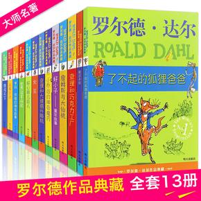 正版罗尔德·达尔的书全套13册作品典藏女巫了不起的狐狸爸爸玛蒂尔达好心眼儿巨人查理和巧克力工厂儿童文学名著三四五六年课外书