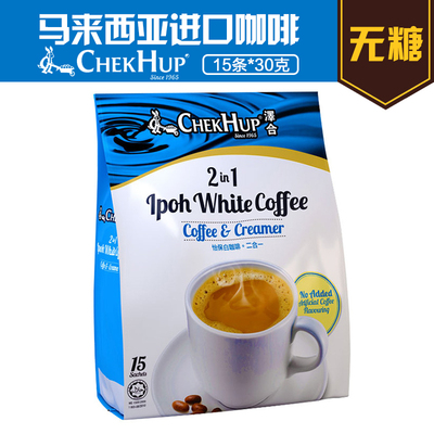 Malaysia zehe Ipoh white coffee without sugar 450g