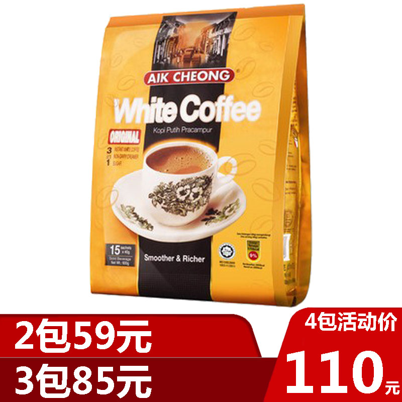 Malaysia Yichang old street white coffee original three in one instant latte 600g