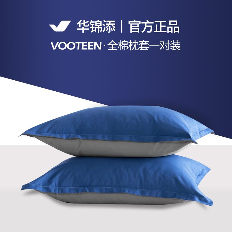 华锦添全棉一对装双人枕头套质量怎么样