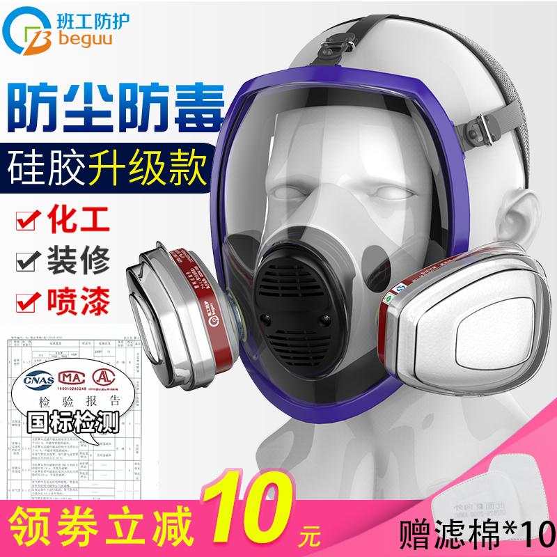 防毒面具化工喷漆打农药全脸防尘口覃消防甲醛放毒专用防护全面罩