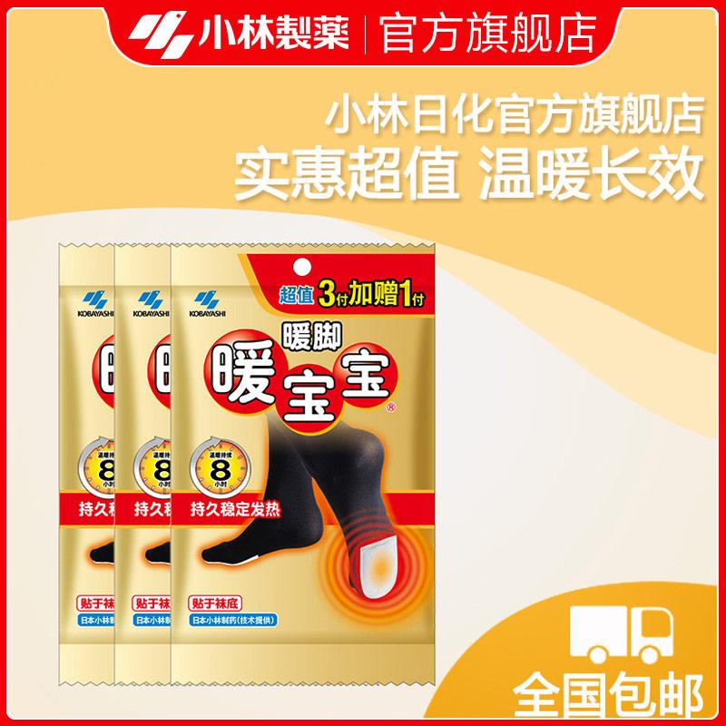 【小林制药】暖宝宝小林日化暖脚贴12付暖足贴暖身保暖贴自发热