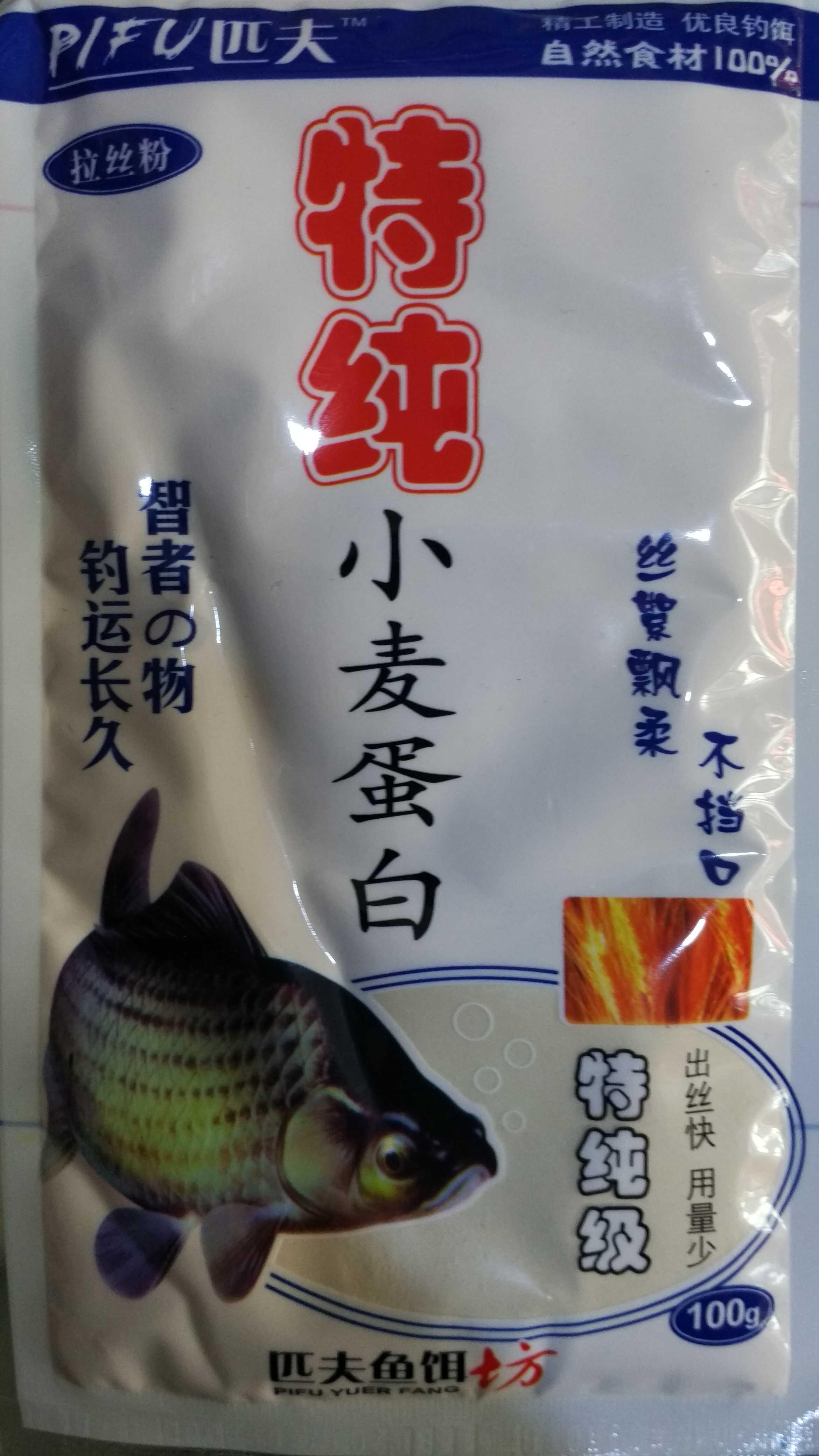 匹夫鱼饵 特纯小麦蛋白 拉丝粉 出丝快 不挡口 100g 火热销售中