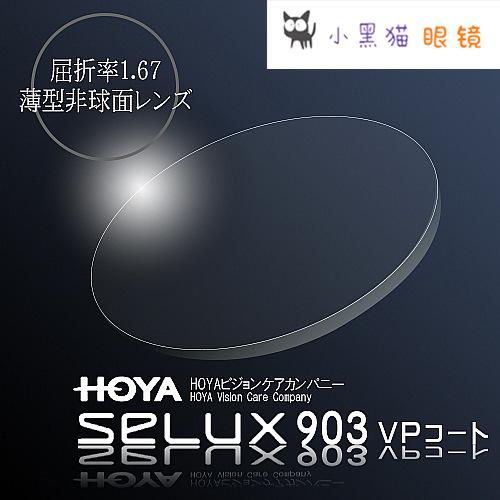 日本直邮/HOYA豪雅SELUX VP 1.67单非防污防蓝光近视眼镜片 单片