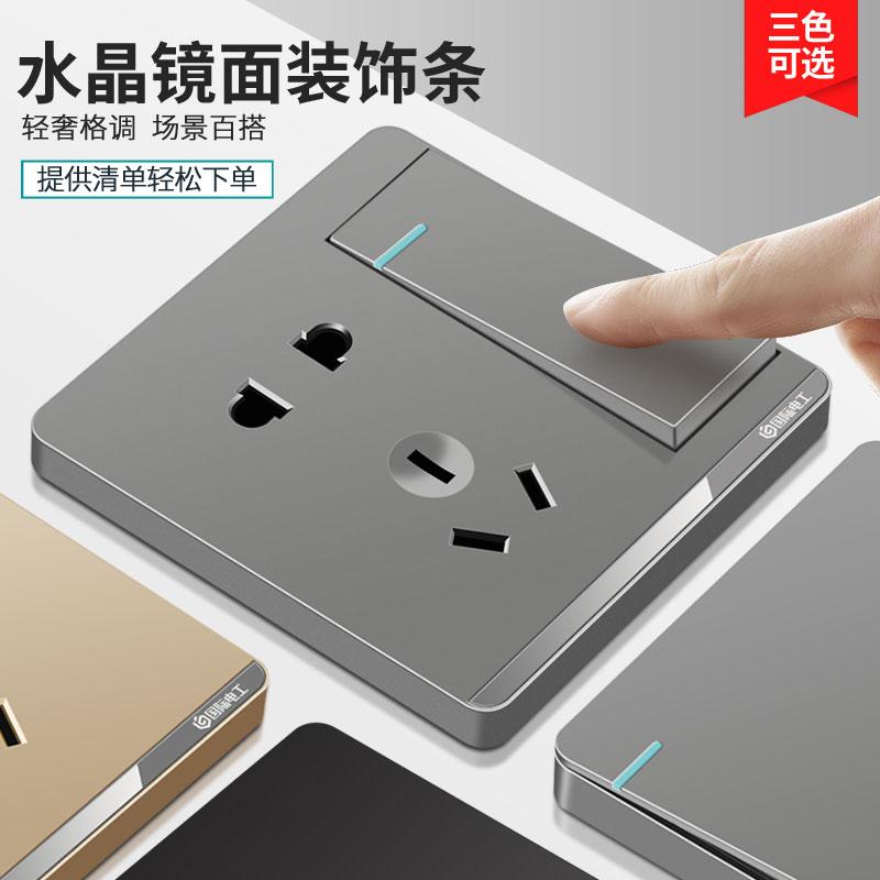 国际电工86型家用金灰色开关插座面板一开带5五孔USB黑色多孔插座