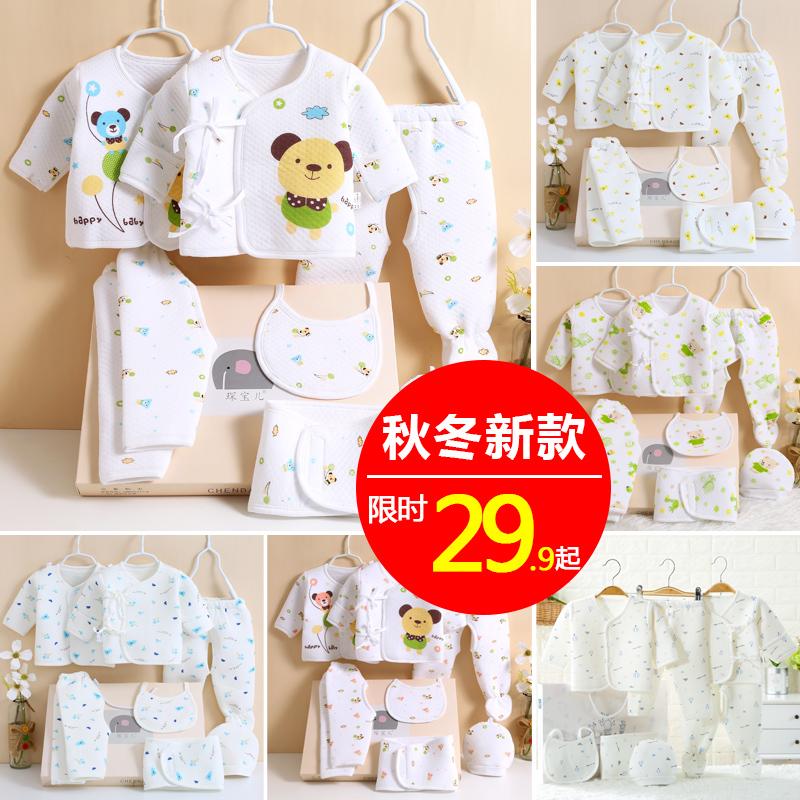 纯棉新生儿礼盒初生婴儿衣服套装秋冬0-3个月6夏季刚出生宝宝用品