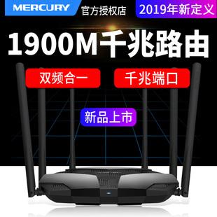 MERCURY 水星网络 D196G 双频AC1900M无线路由器 129元包邮(需用券)