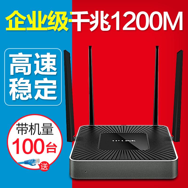 tp-link企业版商用工业级200兆光纤普联无线路由器wifi大功率1200m千兆端口宽带家用大户型穿墙王办公商业用