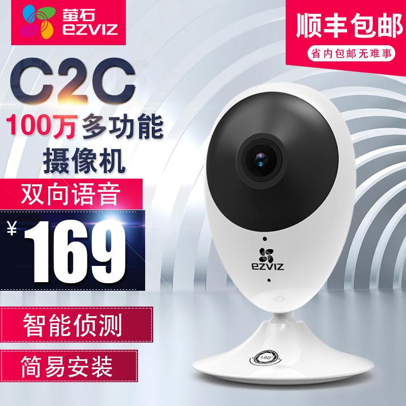 海康威视 萤石C2C 1080P无线监控摄像头 网络高清一体枪 厂家直销