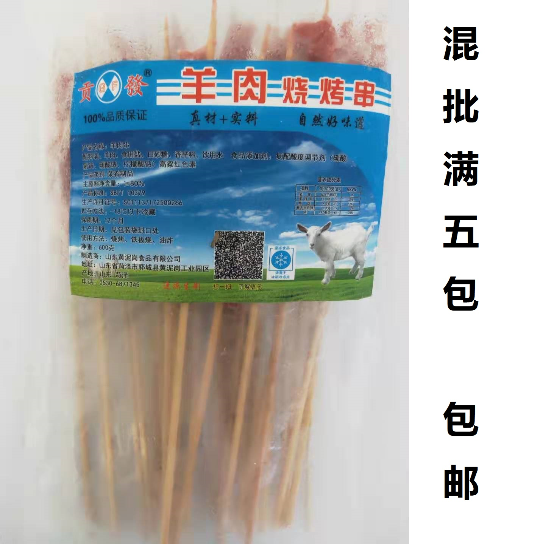 猎宴乡�S羊肉串烤串30串内蒙羊肉锡盟铁板油炸烧烤食材商用600克