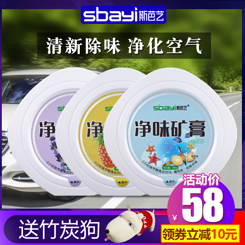 Spice pure mineral ointment, vehicle solid paste, vehicle charcoal box, perfume box, fragrance, and formaldehyde.
