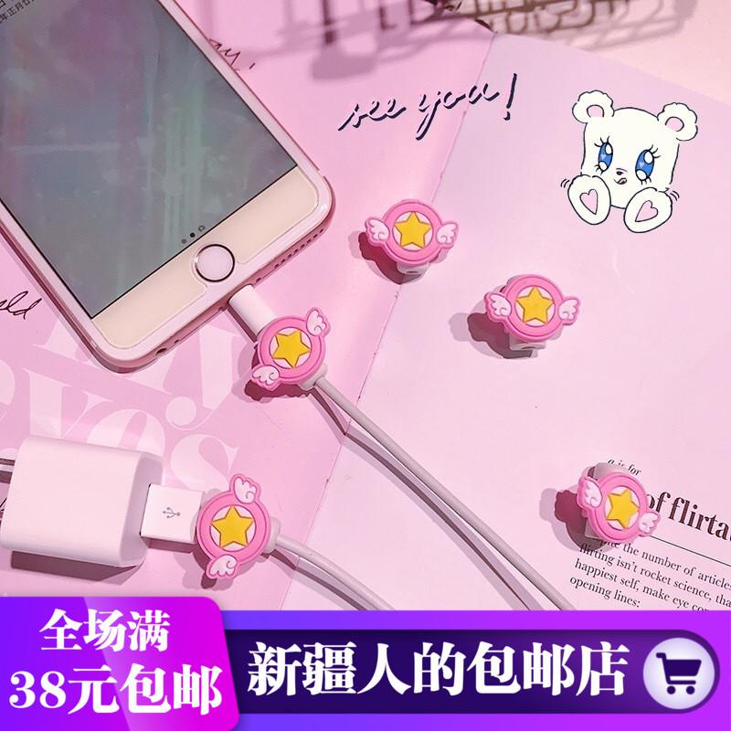卡通少女百变小樱 星星数据线耳机硅胶保护套手机绕线器小樱线夹