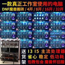 DNF搬砖电脑i3I5魔兽怀旧服主机地下城与勇士481632多开全套