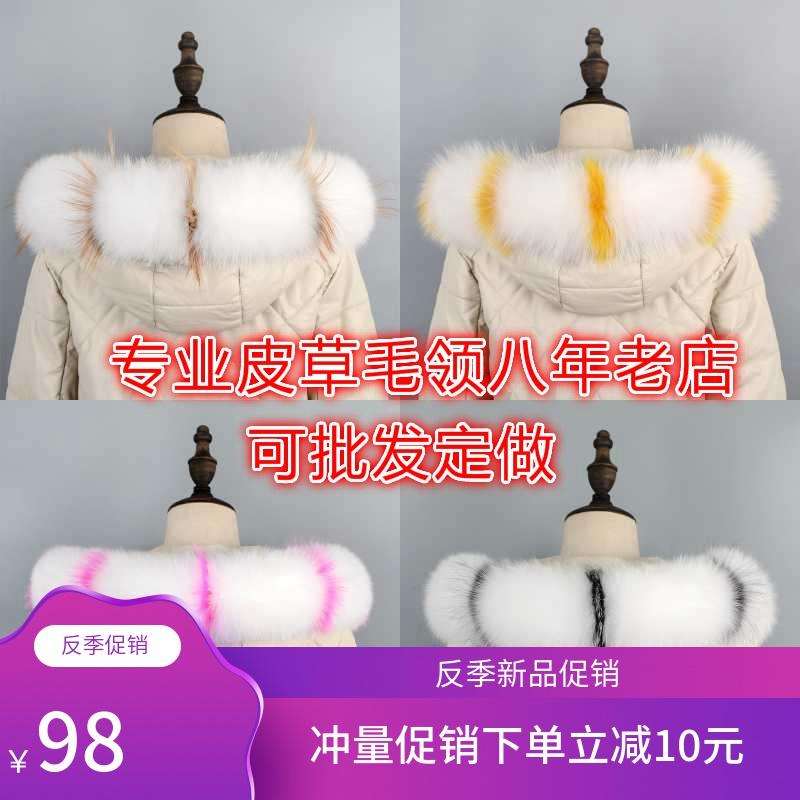 Fox fur collar real collar single sell winter hat band Bib down jacket single buy general large fox fur collar