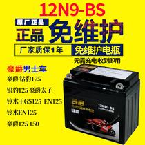 适用于豪爵125摩托车电瓶12v通用干电池钻豹摩托车1257银豹电瓶