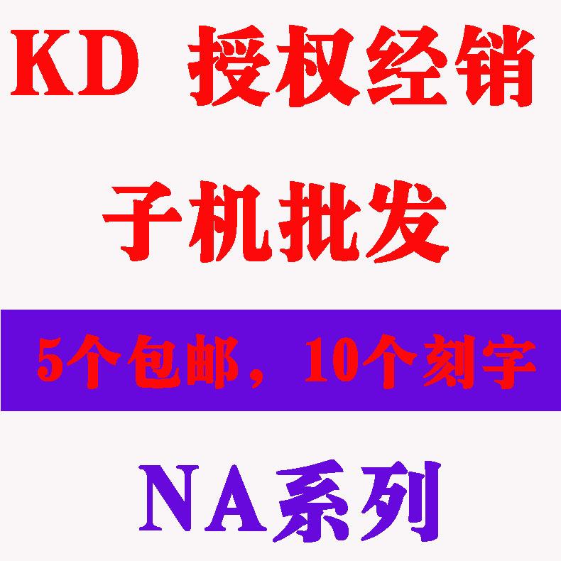 Kd600 slave Na electronic wireless series KD slave kdx1 car remote control slave KD smart card