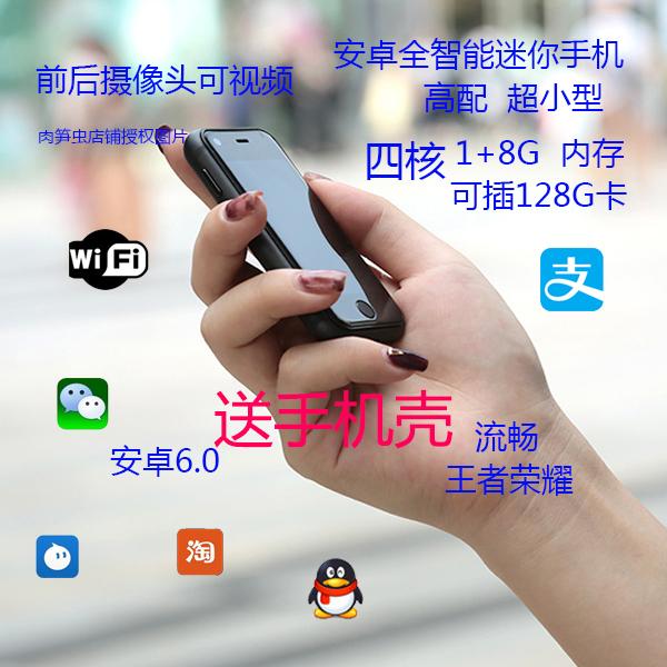 迷你手机超小WIFI智能男女超薄联通3G微信SOYES/索野 7S抖音王者