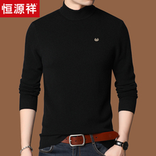 Hengyuanxiang sweater men's thickened winter 100% pure wool knitting bottoming sweater with men's half high neck sweater inside