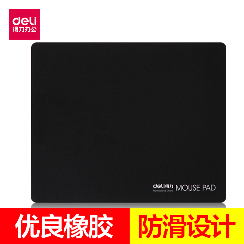得力3692黑色加厚鼠标垫布垫 橡胶材质 定位准确防滑商务鼠标垫