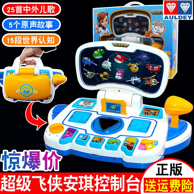 奥迪双钻超级飞侠安琪控制台游戏机学习机安其操作台儿童玩具套装