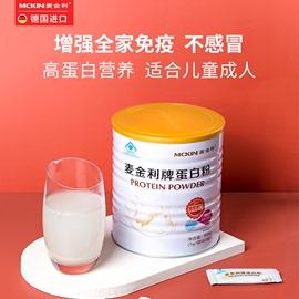 乳清蛋白质提高免疫力体质营养粉男女性牛初乳中老年奶粉增强老人图片