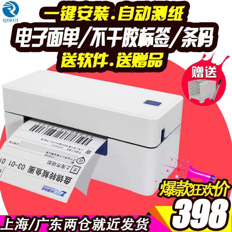 启锐QR488/588快递电子面单打印机标签条码二维码不干胶菜鸟热敏
