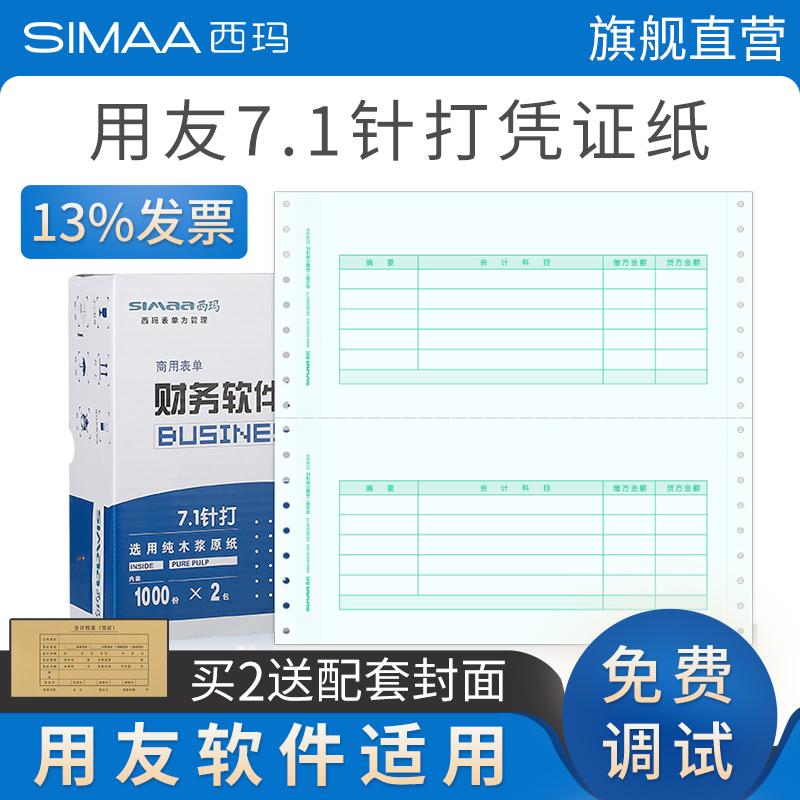 西玛用友针式 针打7.1金额记账凭证纸241*114.3mm 打印纸SL010106 用友软件U8 T3 T6 T1 好会计专用凭证纸