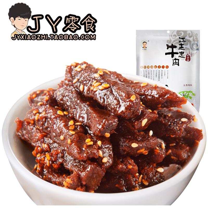 JY零食店江志忠牛肉干手撕风干五香麻辣牛肉干四川特产休闲零食