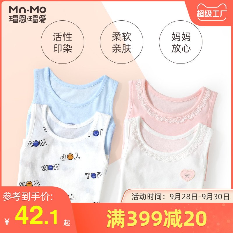 Mao en Mao love boy's pure cotton vest thin children's four seasons close bottomed vest spring and autumn baby clothes