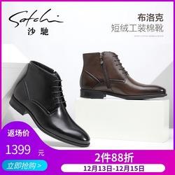 沙驰冬季男士保暖棉皮鞋英伦商务高帮鞋潮流真皮短靴尖头皮靴男靴