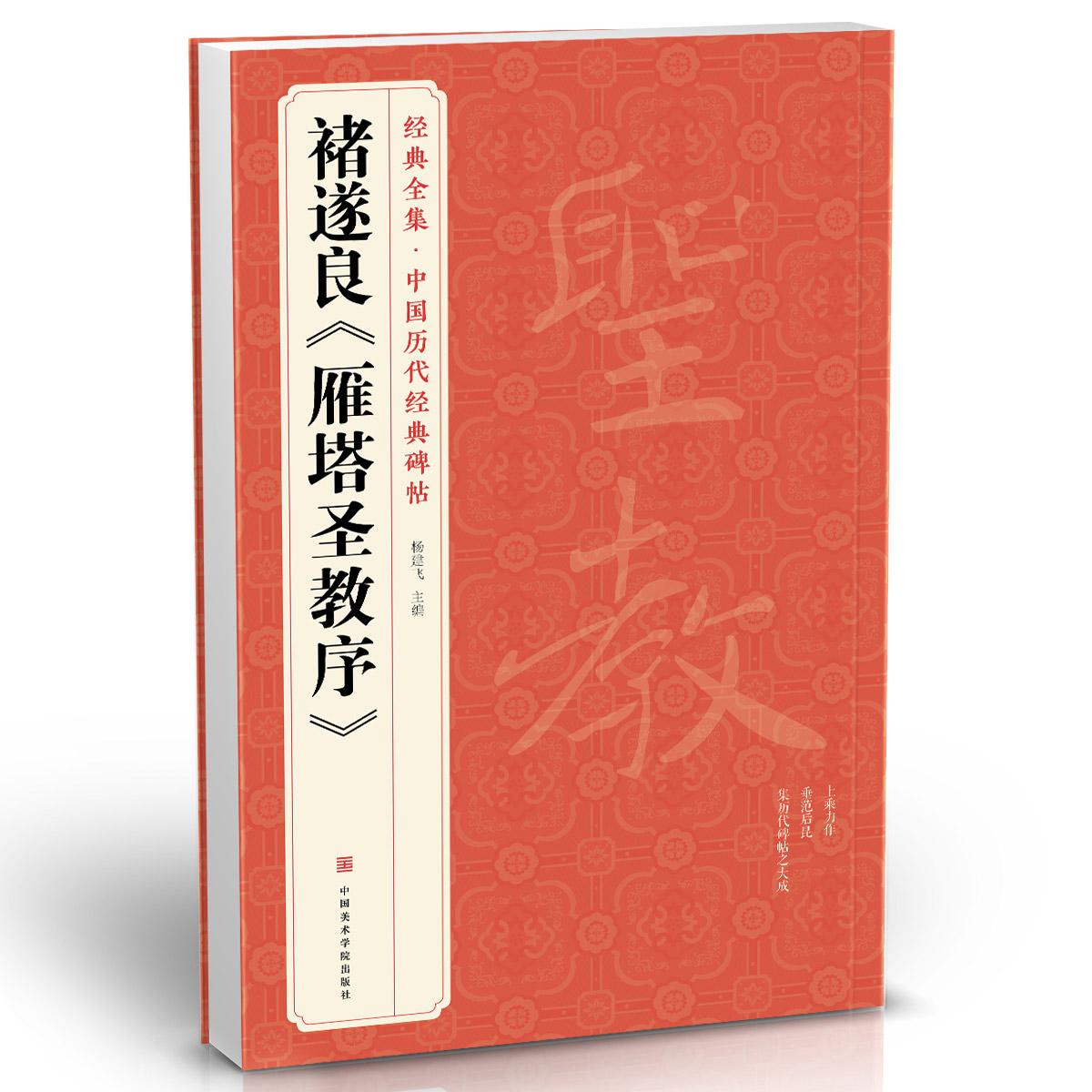 Китайская каллиграфия Артикул 584662099119