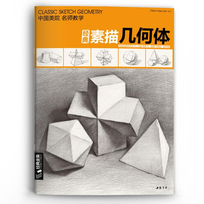 经典全集 素描几何体石膏8开临摹本书籍单个体结构与明暗静物组合精选篇画到位基础初学者入门大牌美术敲门砖教程材 杨建飞