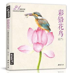 经典全集《彩铅花鸟》绘画入门书画册