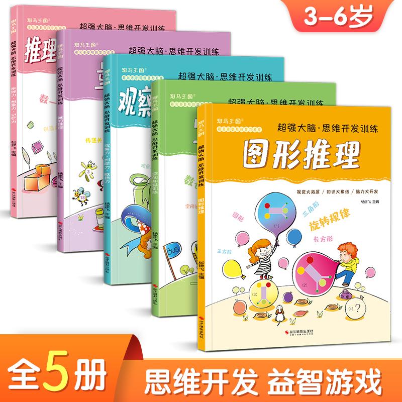 5册 超强大脑思维开发训练儿童逻辑益智书籍幼儿记忆力专注力观察力游戏全脑左右脑开发趣味数学3-4-5岁幼儿园教材 杨建飞