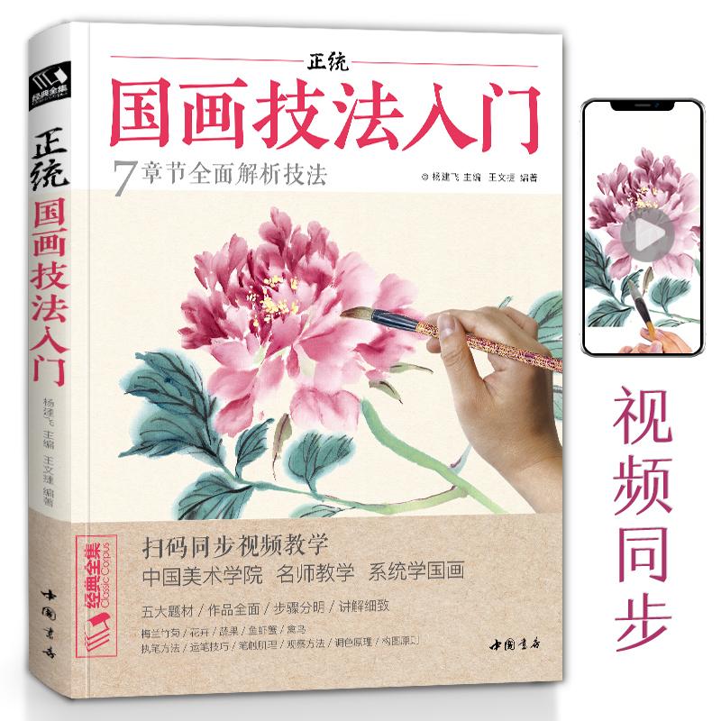 Традиционная китайская живопись Артикул 592604966552