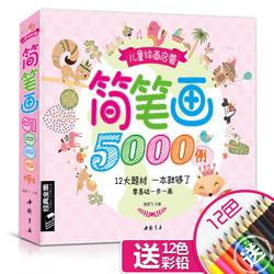 儿童简笔画5000例大全一本就够学创意美术图绘画册启蒙技法教程材宝宝涂色书0-3-5-6-7-8-10-12岁少幼儿园教师用书入门成人小学生