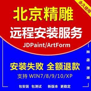 新版北京精雕软件5.21 Artform3.5 JDPaint电脑雕刻远程安装教程