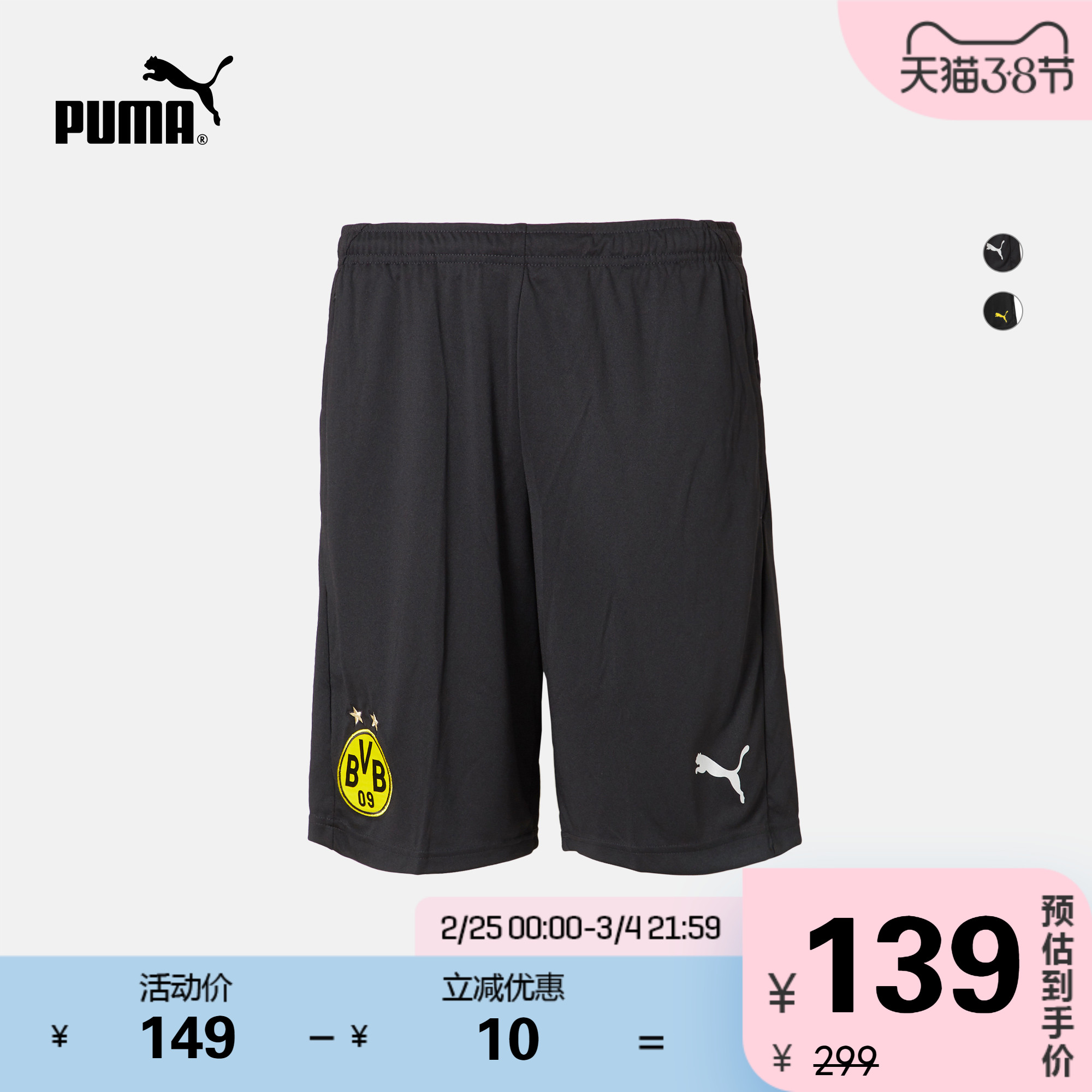 PUMA彪马官方正品 19/20赛季多特蒙德男子训练短裤 BVB 753497