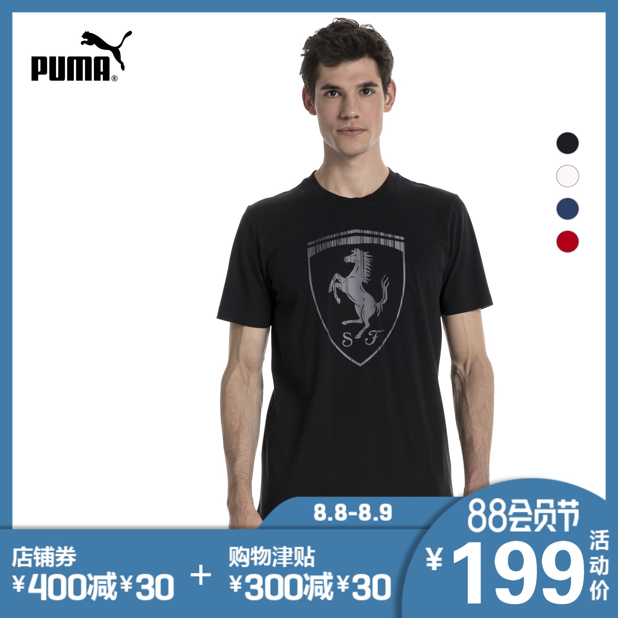 PUMA彪马官方 男子短袖T恤 Scuderia Ferrari 575241