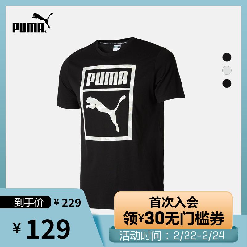 PUMA彪马官方正品 春夏男子圆领短袖T恤 576437
