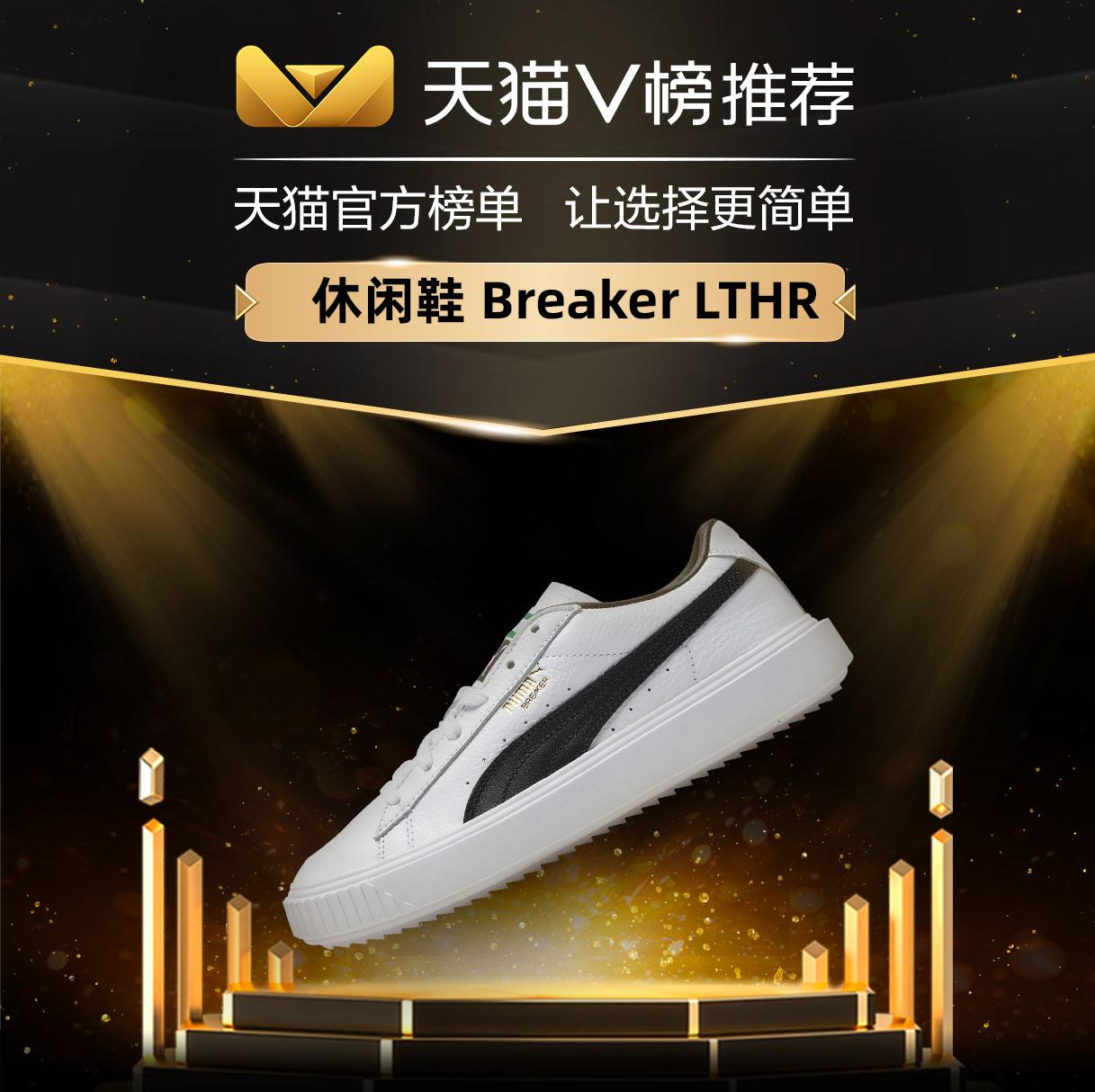 PUMA彪马官方李现同款男女同款拼色休闲鞋 Breaker LTHR 3660712月10日最新优惠