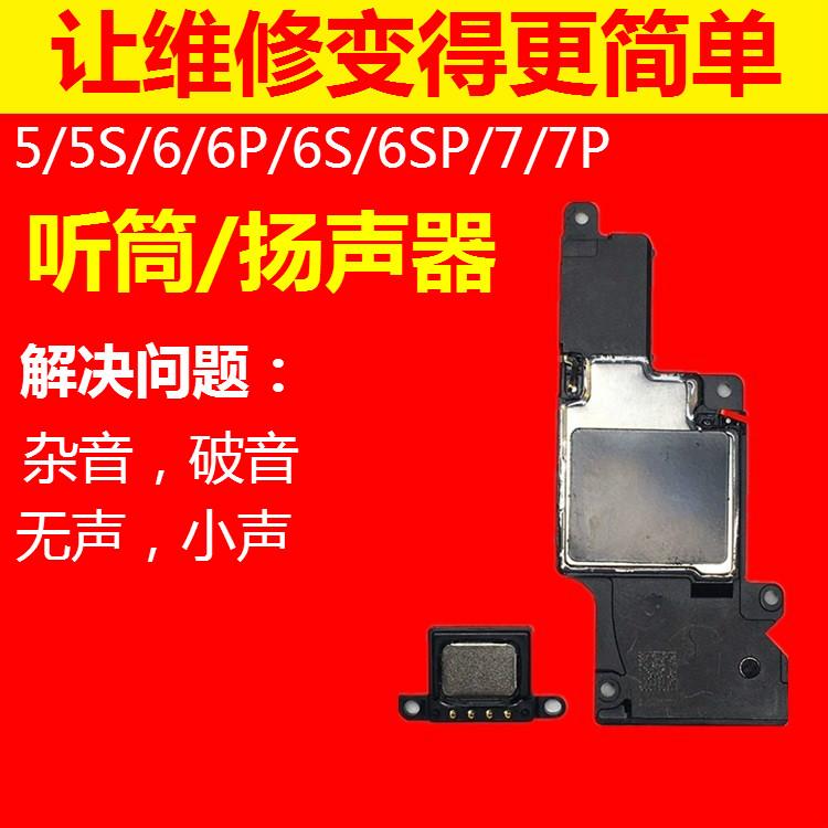 原拆6喇叭6s plus听筒iPhone6p手机6sp扬声器5s 5c 7 7p内置