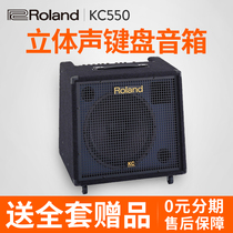 Roland Roland KC220400 KC600 KC990 stereo Keyboard listening speaker multifunction speaker